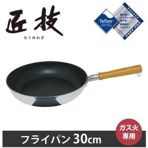 ウルシヤマ 匠技 フライパン 30cm|cooking-clocca
