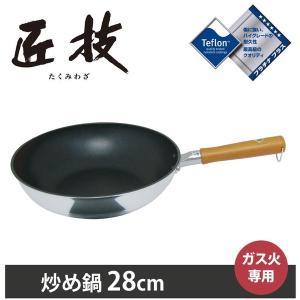 ウルシヤマ 匠技 炒め鍋 28cm|cooking-clocca