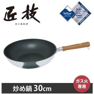 ウルシヤマ 匠技 炒め鍋 30cm|cooking-clocca