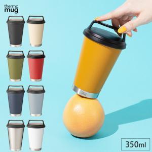 サーモマグ グリップタンブラー 350ml 全9色 G19-35 thermomug Grip Tumbler|cooking-clocca