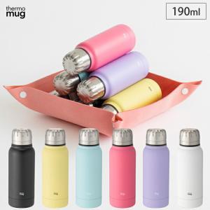 サーモマグ アンブレラボトル ミニ 190ml 全6色 thermomug Umbrella Bottle Mini|cooking-clocca