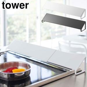 tower タワー 排気口カバー ホワイト 2454・ブラック 2455 山崎実業 幅45cm〜82...