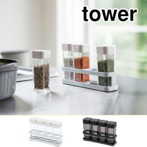 tower タワー スパイスボトル&ラック 4個セット ホワイト・ブラック cooking-clocca
