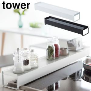 tower タワー 棚付き伸縮排気口カバー ホワイト・ブラック 3445/3446 山崎実業 yamazaki|cooking-clocca