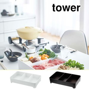 tower タワー 卓上水切りトレー ホワイト ブラック 3514 3515 山崎実業 yamazaki 送料無料 キッチン雑貨 cooking-clocca