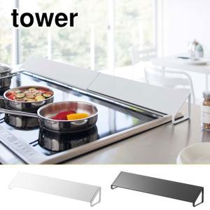tower タワー 排気口カバー ワイド ホワイト・ブラック 山崎実業 キッチン cooking-clocca