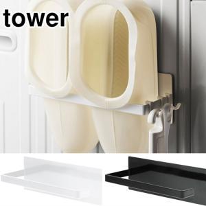 tower タワー マグネットバスブーツホルダー ホワイト ブラック 3625 3626 山崎実業 yamazaki インテリア雑貨 バス用品|cooking-clocca