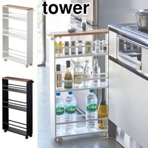 tower タワー ハンドル付きスリムワゴン キャスター付き ホワイト ブラック 3627 3628 山崎実業 yamazaki キッチン収納 送料無料|cooking-clocca