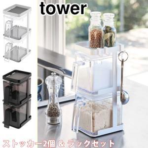 tower タワー 調味料ストッカー2個&ラック3段セット ホワイト ブラック 3652 3653 山崎実業 yamazaki キッチン収納 送料無料 cooking-clocca