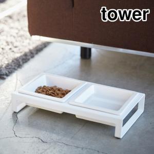 tower タワー ペットフードボウルスタンドセット ホワイト ブラック 4206 4207 山崎実業 yamazaki ペット用品 送料無料 cooking-clocca