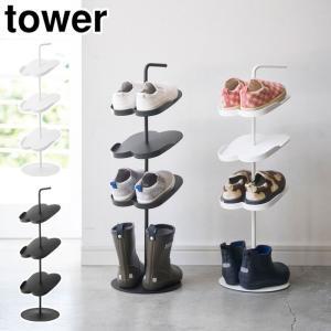 tower タワー キッズシューズラック ホワイト ブラック 4244 4245 山崎実業 yamazaki インテリア雑貨 玄関収納 cooking-clocca