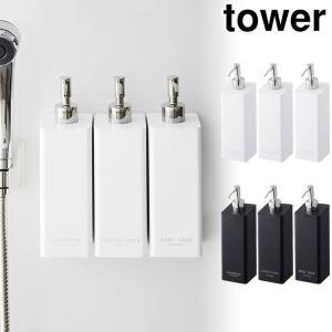 tower タワー マグネットツーウェイディスペンサー ホワイト ブラック シャンプー コンディショナー ボディソープ 山崎実業 バス雑貨 バス用品|cooking-clocca