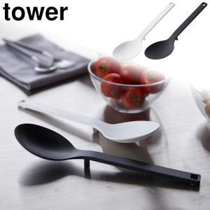 tower タワー シリコーン調理スプーン ホワイト 4272・ブラック 4273 山崎実業/yamazaki|cooking-clocca