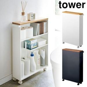 tower タワー ハンドル付きスリムトイレラック ホワイト ブラック 4306 4307 山崎実業 サニタリーラック 送料無料|cooking-clocca