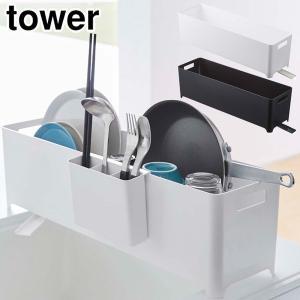 tower タワー スリム水切りバスケット ロング ホワイト ブラック 4314 4315 山崎実業 yamazaki 送料無料 あすつく cooking-clocca