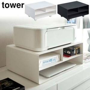 tower タワー ツーウェイプリンター収納ラック ホワイト ブラック 4348 4349 山崎実業 yamazaki オフィス収納 送料無料 cooking-clocca