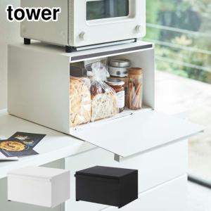 tower タワー ブレッドケース ホワイト 4352 ブラック 4353 山崎実業 キッチン収納 送料無料|cooking-clocca