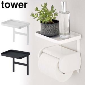 tower タワー トイレットペーパーホルダー上ラック ホワイト ブラック 4392 4393 山崎実業 サニタリー収納 cooking-clocca