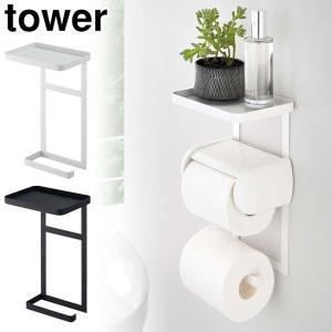 tower タワー トイレットペーパーホルダー上ラック 2段 ホワイト ブラック 4394 4395 山崎実業 サニタリー収納|cooking-clocca