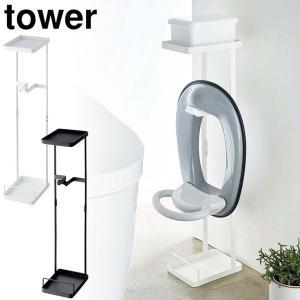 tower タワー 補助便座スタンド ホワイト ブラック 4445 4446 山崎実業 サニタリーラック 送料無料 cooking-clocca