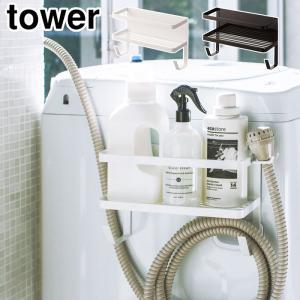 tower タワー ホースホルダー付き洗濯機マグネットラック ホワイト ブラック 4768 4769 山崎実業 yamazaki 送料無料|cooking-clocca