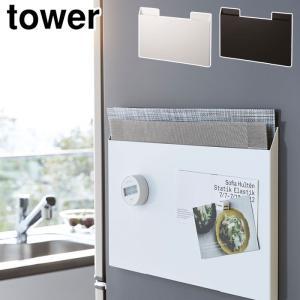 tower タワー ランチョンマット収納 ホワイト ブラック 4796 4797 山崎実業 yamazaki キッチン収納 送料無料 cooking-clocca
