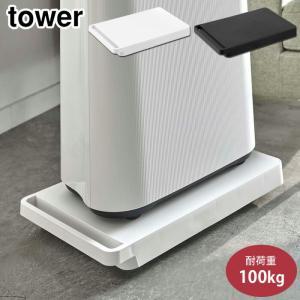 tower タワー 台車 ホワイト 5328/ブラック 5329 山崎実業 耐荷重100kg