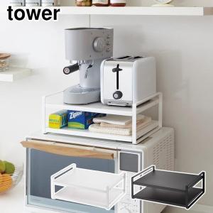 tower タワー レンジ上ラック ホワイト 7938 ブラック 7939 山崎実業 レンジ上収納 キッチン 送料無料 cooking-clocca