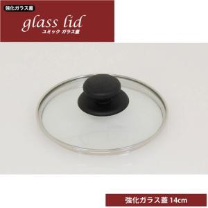 ウルシヤマ金属工業 ユミック ガラス蓋 14cm cooking-clocca