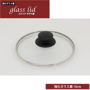 ウルシヤマ金属工業 ユミック ガラス蓋 16cm cooking-clocca