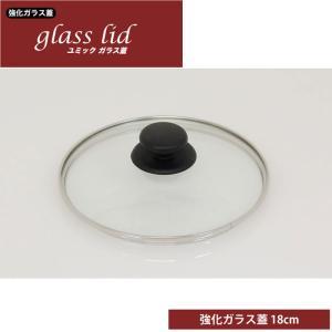 ウルシヤマ金属工業 ユミック ガラス蓋 18cm cooking-clocca