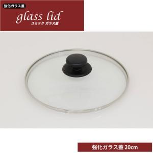 ウルシヤマ金属工業 ユミック ガラス蓋 20cm cooking-clocca