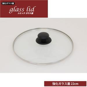 ウルシヤマ金属工業 ユミック ガラス蓋 22cm cooking-clocca