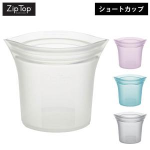 ZipTop ジップトップ ショートカップ 全4色 シリコン 保存容器 保存袋 食品