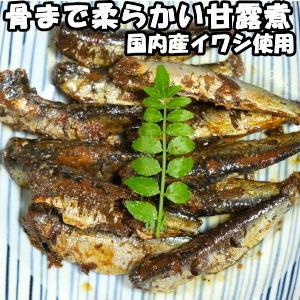 惣菜 おかず 常温 国産 イワシ 甘露煮 110g 5個 セット 和風 魚 おつまみ 取り寄せ ギフト 骨まで柔らかい 美味しい|cooksanchoku