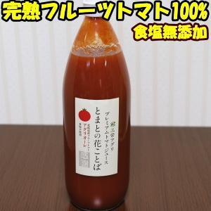 トマトジュース 食塩無添加 無塩 完熟フルーツトマト 100% ジュース ストレート 送料無料 北海道 三栄アグリ プレミアム とまとの花ことば 1000ml 1本 ギフト|cooksanchoku