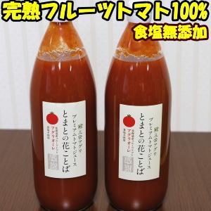 トマトジュース 食塩無添加 無塩 完熟フルーツトマト 100% ジュース ストレート 送料無料 北海道 三栄アグリ プレミアム とまとの花ことば 1000ml 2本 ギフト|cooksanchoku