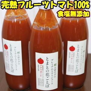 トマトジュース 食塩無添加 無塩 完熟フルーツトマト 100% ジュース ストレート 送料無料 北海道 三栄アグリ プレミアム とまとの花ことば 1000ml 3本 ギフト|cooksanchoku