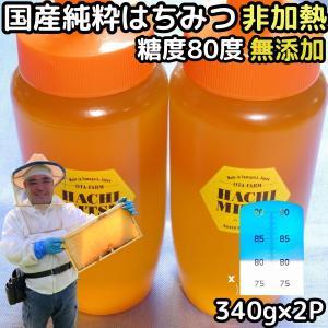 はちみつ 国産 送料無料 非加熱 蜂蜜 340g 2本 計 680g 糖度80度 無添加 100% 日本 山形 国産 天然 純粋 完熟 ハチミツ 百花蜜 抗生物質 保存料不使用 ギフト|cooksanchoku