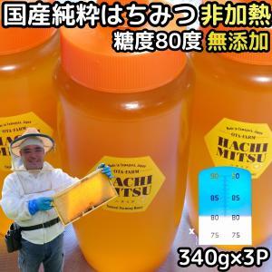 はちみつ 国産 送料無料 非加熱 蜂蜜  340g 3本 計 1020g 糖度80度越え 無添加 100% 山形 天然 純粋 完熟 ハチミツ 百花蜜 抗生物質 保存料不使用 ギフト|cooksanchoku