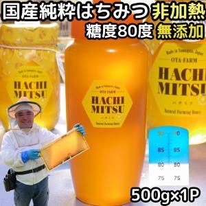 はちみつ 国産 送料無料 非加熱 ギフト 糖度80度越え 無添加 100% 日本 天然 純粋 完熟 ハチミツ 百花蜜 500g 1本 お試し 抗生物質 保存料不使用 蜂蜜 父の日|cooksanchoku