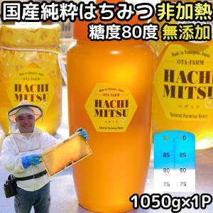 はちみつ 国産 送料無料 非加熱 蜂蜜 1kg +50g増量 1本 糖度80度越え 無添加 100% 山形 国産 天然 純粋 完熟 ハチミツ 百花蜜 抗生物質 保存料不使用 ギフト|cooksanchoku