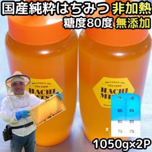 はちみつ 国産 送料無料 非加熱 蜂蜜 1kg +50g 2本 計 2100g 糖度80度 無添加 100% 山形 国産 天然 完熟 純粋 ハチミツ 百花蜜 抗生物質 保存料不使用 ギフト|cooksanchoku