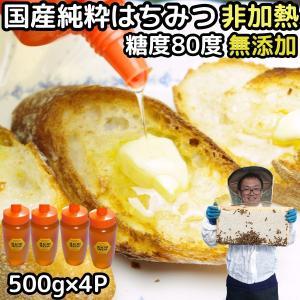 はちみつ 国産 送料無料 非加熱 蜂蜜 500g 4本 計 2000g 糖度80度越え 無添加 100% 山形 国産 天然 純粋 完熟 ハチミツ 百花蜜 抗生物質 保存料不使用 ギフト|cooksanchoku