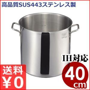 MTI IH F-PRO 寸胴鍋 40cm 50.2リットル(※蓋なし)目盛り付き SUS443ステンレス製 IH対応 21crステンレス鍋業務用 ステンレス鍋 ずんどう鍋 スープ鍋|cookwares