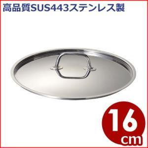MTI IH F-PRO 鍋蓋 16cm用 SUS443ステンレス製|cookwares