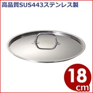 MTI IH F-PRO 鍋蓋 18cm用 SUS443ステンレス製|cookwares
