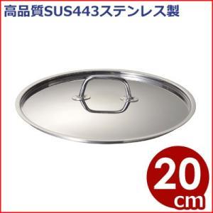 MTI IH F-PRO 鍋蓋 20cm用 SUS443ステンレス製|cookwares