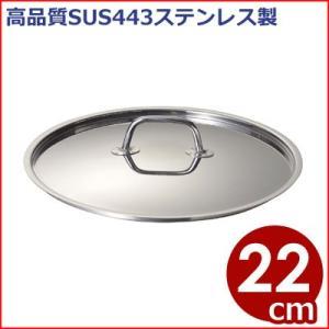 MTI IH F-PRO 鍋蓋 22cm用 SUS443ステンレス製|cookwares