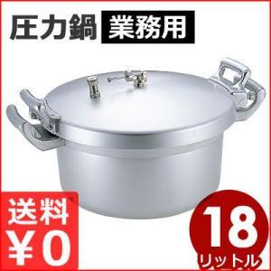 業務用アルミ圧力鍋 18L 大容量圧力鍋 アルミ 短時間調理 圧力調理 煮込み シチュー チャーシュー 角煮 ガス用 《メーカー取寄 返品不可》 cookwares